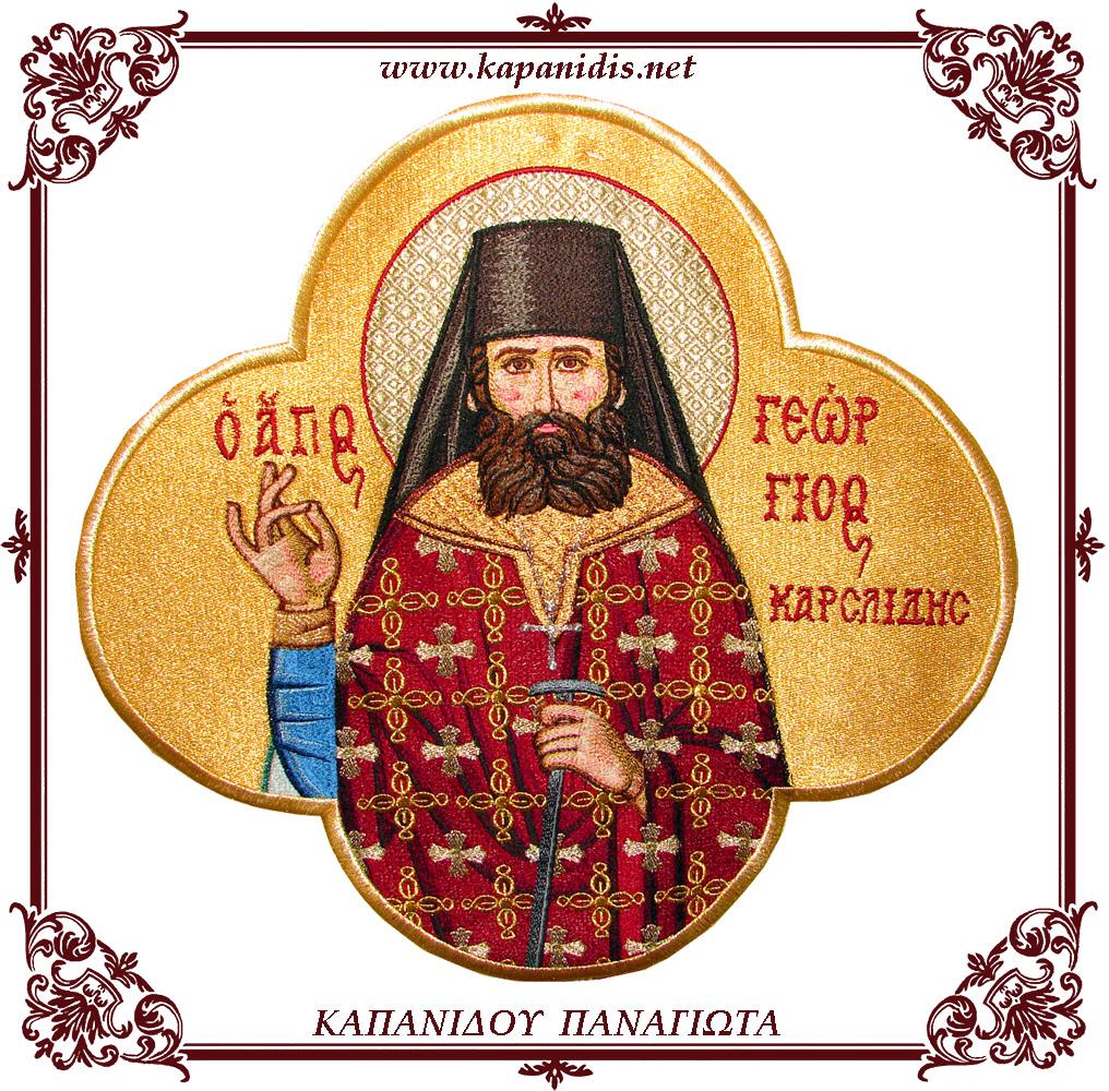 ΆγιοςΚαρσλίδης-(Ε)