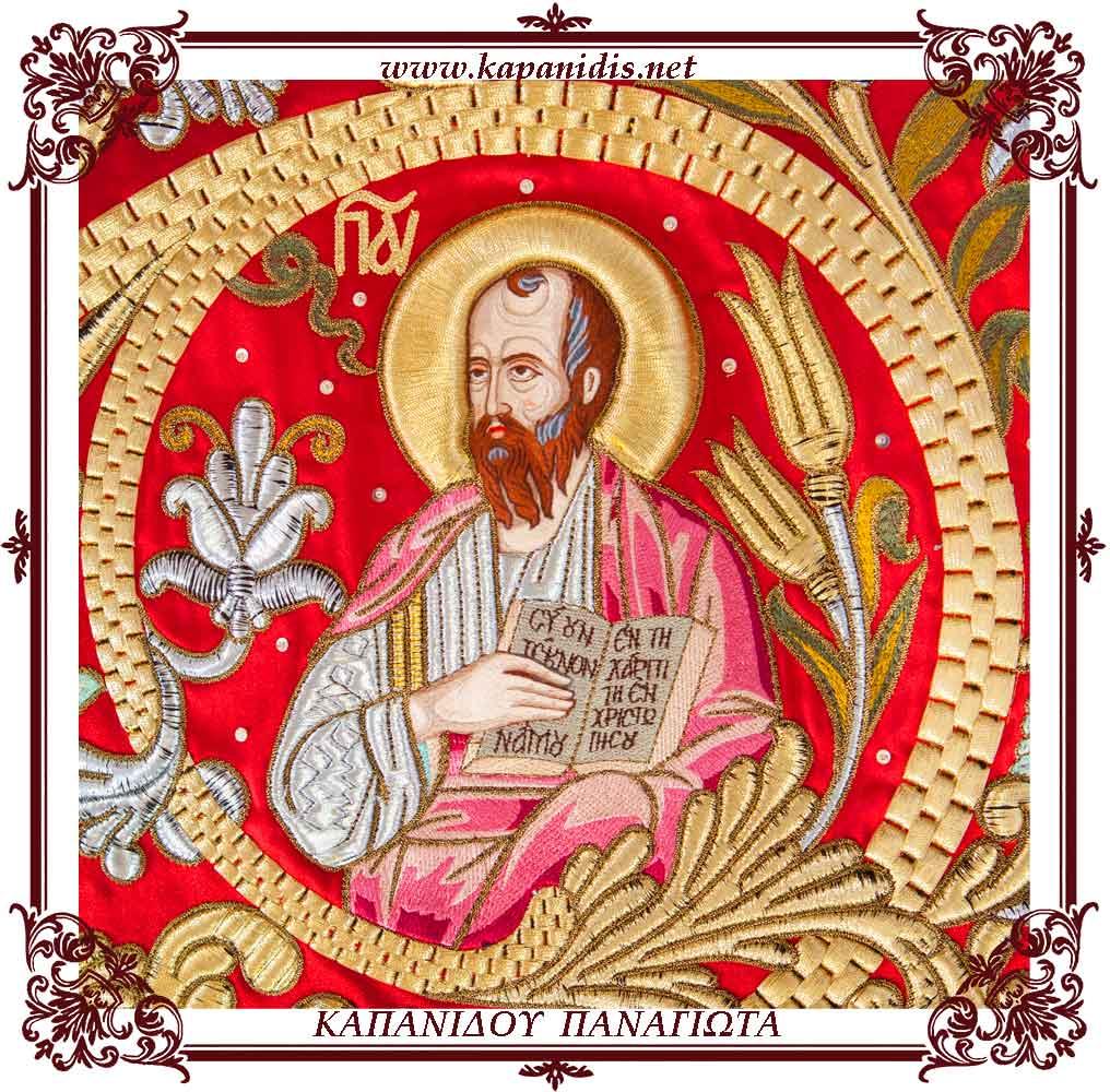 ΑπόστολοςΠαύλος